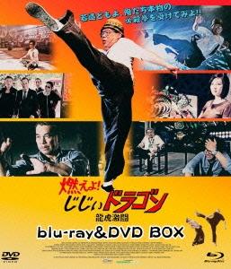 デレク・クォック [郭子健]/燃えよ!じじぃドラゴン 龍虎激闘 blu-ray&DVD BOX [Blu-ray Disc+DVD][ORDB-0002]