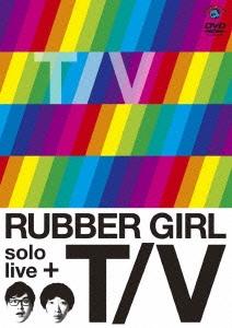 ラバーガール/ラバーガールsolo live+「T/V」 [ANSB-55173]
