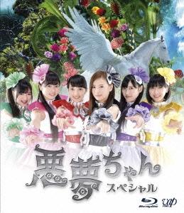 北川景子/悪夢ちゃん スペシャル [VPXX-71351]