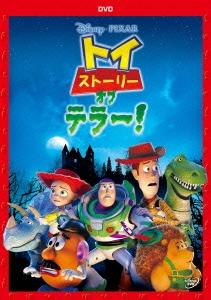 トイ・ストーリー・オブ・テラー! DVD