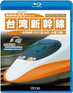最高時速300km/h! 台湾新幹線 ブルーレイ復刻版 台湾高鉄700T型 台北~左營往復 [VB-6158]