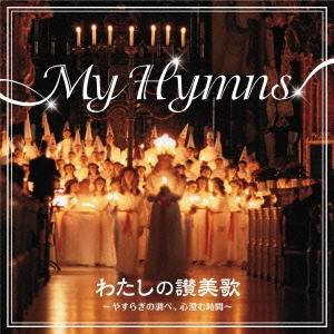 わたしの讃美歌~やすらぎの調べ、心澄む時間~ CD
