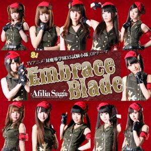 アフィリア・サーガ/Embrace Blade [CD+DVD][YZPB-5054]