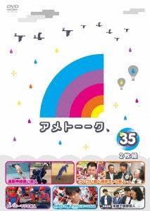 雨上がり決死隊/アメトーーク! 35 [YRBN-91017]