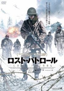 ロスト・パトロール DVD