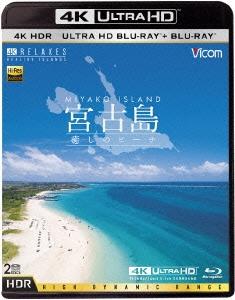 宮古島【4K・HDR】 ~癒しのビーチ~ [4K Ultra HD Blu-ray Disc+Blu-ray Disc]