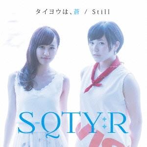 S-QTY:R/タイヨウは、蒼/Still[SQTY-1007]