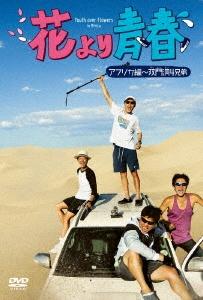 パク・ボゴム/花より青春~アフリカ編 双門洞(サンムンドン)4兄弟 DVD-BOX [VIBF-6321]