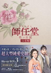 イ・ヨンエ/師任堂(サイムダン)、色の日記 <完全版> Blu-ray BOX3 [3Blu-ray Disc+DVD][OPSB-S125]