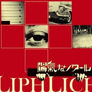 LIPHLICH/陽気なノワール[MSLP-044]
