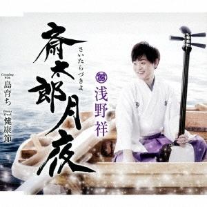 浅野祥/斎太郎月夜/島育ち/健康節 [TKCA-90970]