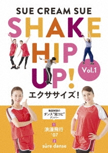 SHAKE HIP UP!エクササイズ! Vol.1<完全生産限定版> DVD