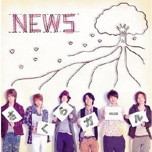 NEWS/さくらガール<通常盤>[JECN-0217]