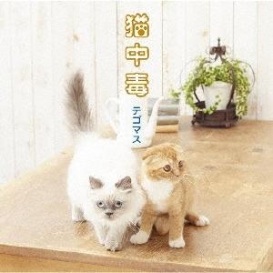 猫中毒<通常盤> 12cmCD Single