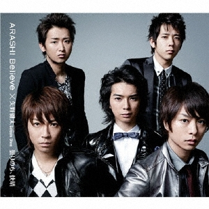 Believe / 曇りのち、快晴<通常盤> 12cmCD Single
