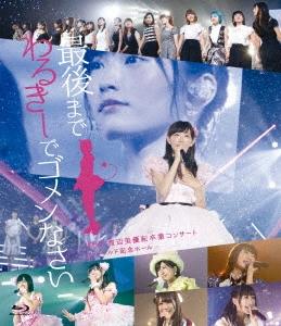 NMB48 渡辺美優紀卒業コンサート in ワールド記念ホール ~最後までわるきーでゴメンなさい~ Blu-ray Disc