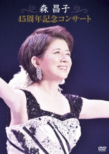 森昌子 45周年記念コンサート ~爆笑!昭和お茶の間劇場2~ DVD