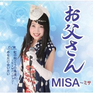 MISA〜ミサ/お父さん/虹の向こうの鳥達と〜NEWバージョン〜/あなたに会いたい[YZME-15170]