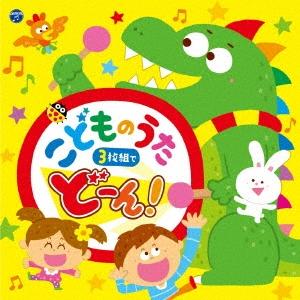 コロムビアキッズ こどものうた 3枚組でどーん! CD