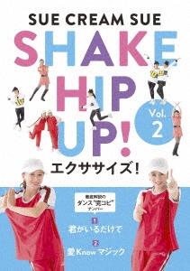 SHAKE HIP UP!エクササイズ! Vol.2<完全生産限定版> DVD