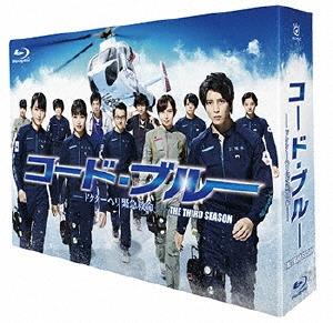 コード・ブルー -ドクターヘリ緊急救命- THE THIRD SEASON Blu-ray BOX Blu-ray Disc