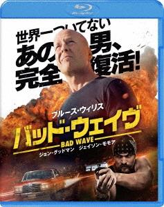 マーク・カレン/バッド・ウェイヴ [Blu-ray Disc+DVD] [1000712065]