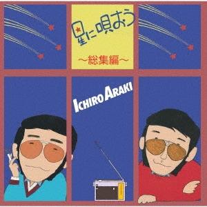 荒木一郎/星に唄おう 〜総集編〜[CDSOL-1815]