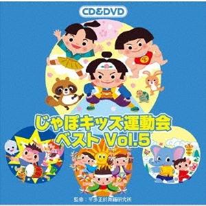 じゃぽキッズ運動会ベストVol.5 [CD+DVD][VZZG-1006]