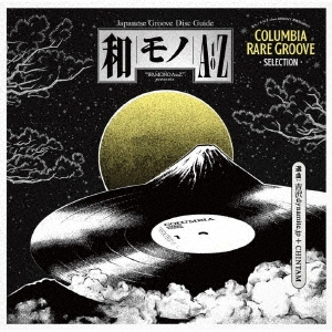 和モノAtoZ presents GROOVY 和物 SUMMIT COLUMBIA RARE GROOVE SELECTION selected by 吉沢dynamite.jp+CHINTAM
