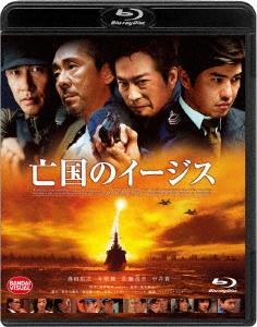 亡国のイージス Blu-ray Disc