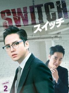 スイッチ~君と世界を変える~ DVD-BOX2 DVD