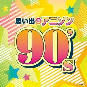 思い出のアニソン 90's CD