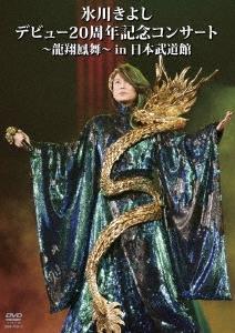 氷川きよし デビュー20周年記念コンサート~龍翔鳳舞~in日本武道館 DVD