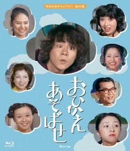 おひかえあそばせ Blu-ray Disc