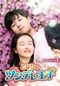 となりのツンデレ王子 DVD-SET3 DVD