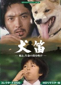 犬笛 -娘よ、生命の笛を吹け- コレクターズDVD<HDリマスター版> DVD