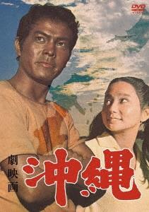 劇映画 沖縄 DVD