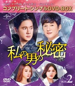 私の男の秘密 BOX2 <コンプリート・シンプルDVD-BOX><期間限定生産版> DVD