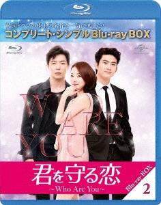 君を守る恋~Who Are You~ BOX2 <コンプリート・シンプルBlu-ray BOX> [2Blu-ray Disc+DVD]<期間限定 Blu-ray Disc
