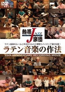 熱帯JAZZ楽団 ラテン音楽の作法〜25th ANNIVERSARY RECORDING MOVIE〜 DVD