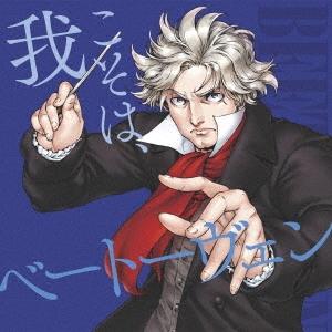 我こそは、ベートーヴェン CD