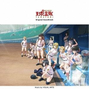 球詠 Original Soundtrack CD