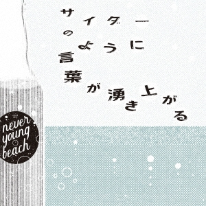 never young beach/サイダーのように言葉が湧き上がる[VICL-37536]