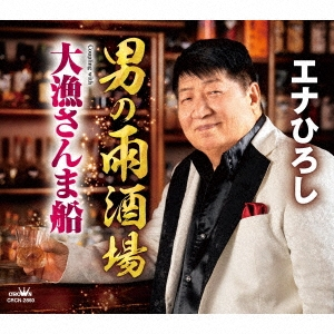 エナひろし/男の雨酒場/大漁さんま船[CRCN-2860]