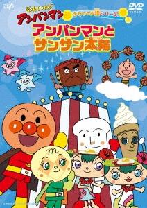 それいけ!アンパンマン きせつのお話シリーズ アンパンマンとサンサン太陽 DVD