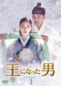 王になった男 DVD-BOX3 DVD