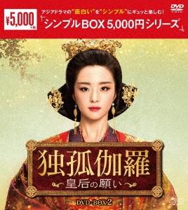 独孤伽羅~皇后の願い~ DVD-BOX2 DVD