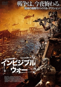 インビジブル・ウォー DVD
