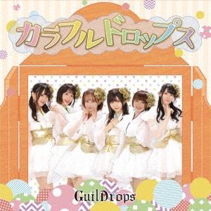 カラフル ドロップス 12cmCD Single