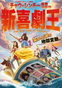 新喜劇王 DVD